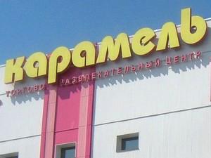 Торгово развлекательный центр «КАРАМЕЛЬ»
