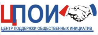Центр поддержки общественных инициатив