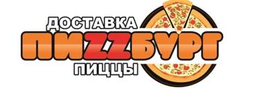 Доставка пиццы «ПиZZБург»