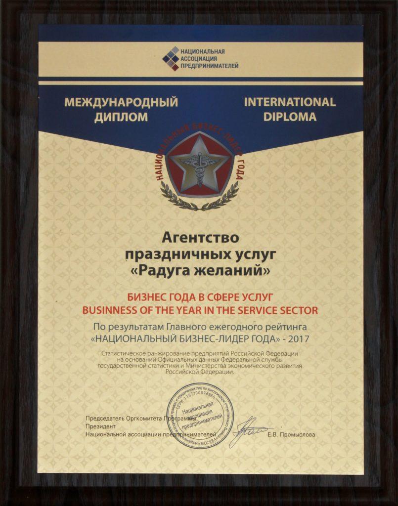 """Международный диплом """"Бизнес года в сфере услуг"""""""